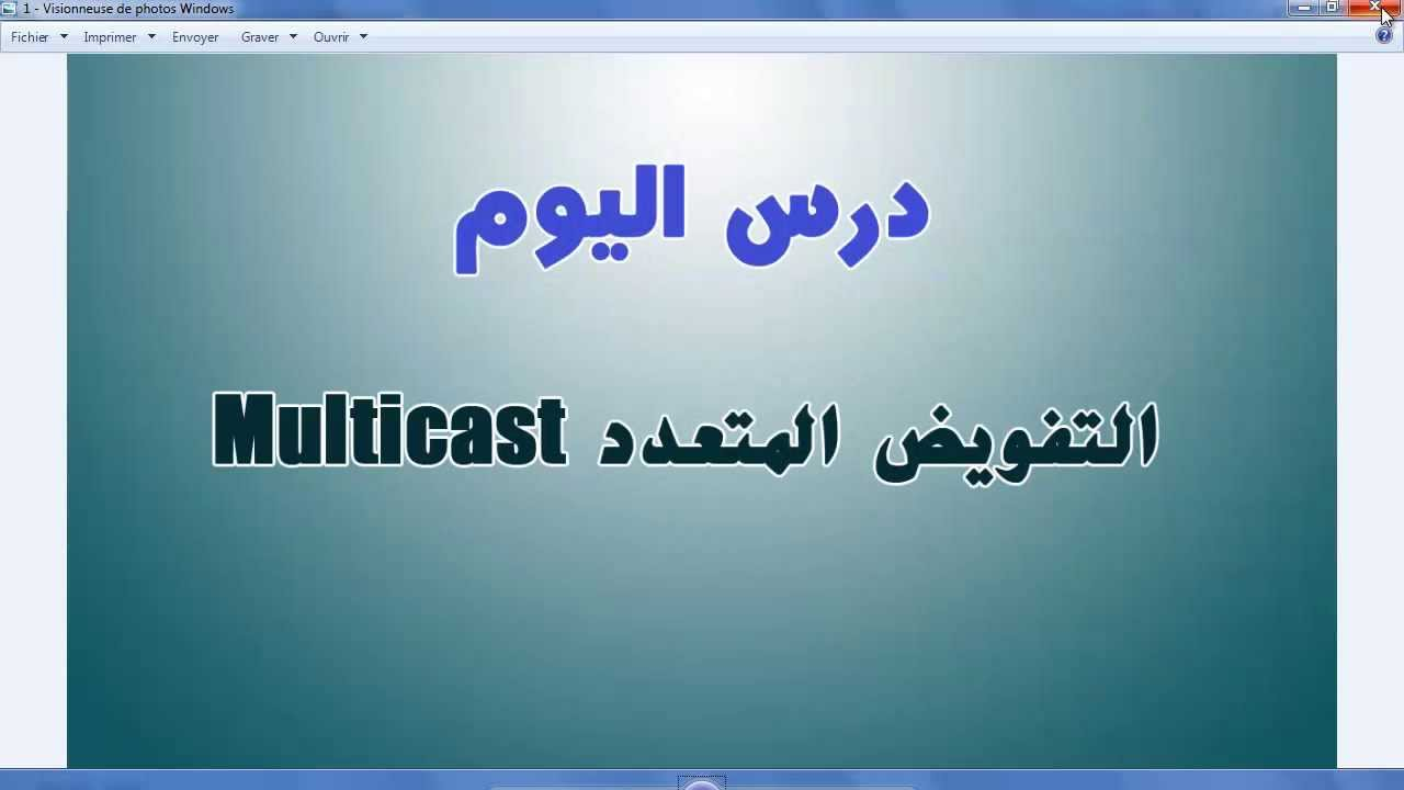 30. البرمجة الكائنية OOP - التفويض المتعدد Multicast - الجزء الأول
