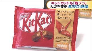 年間380トン削減 お菓子の包装も「脱プラ」へ(19/08/02)