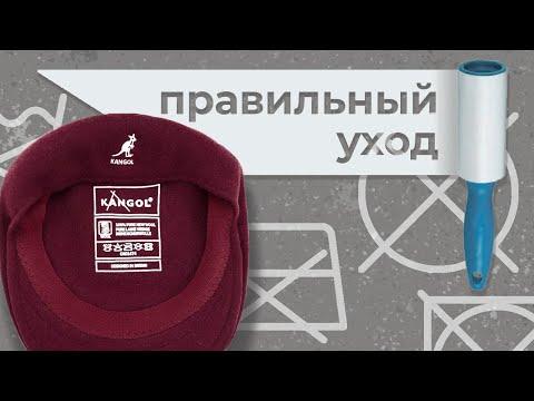 Как стирать кепки? Руководство по уходу за головными уборами от Kangol