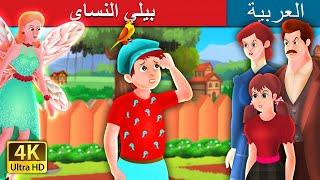 بيلي النساي   Billy Forgot Story in Arabic   Arabian Fairy Tales