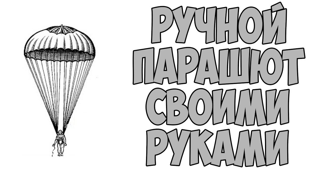 Видео как сделать парашют фото 413