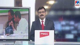 എട്ടു മണി വാർത്ത | 8 A M News | Ne…