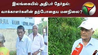 இலங்கையில் அதிபர் தேர்தல்: வாக்காளர்களின் தற்போதைய மனநிலை? | Sri lanka Presidential Election