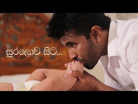 Suralowa sita (Dad's lullaby / Thaaththage daru nalawili geeya) by Shivantha fernando