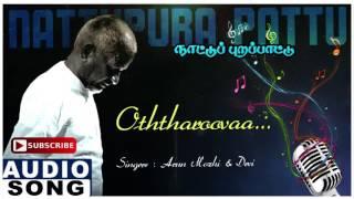 Otha Roobayun Song | Nattupura Pattu Tamil Movie Songs | Sivakumar | Khushboo | Ilayaraja