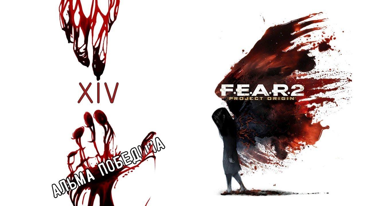 [FEAR 2 Project Origin] 14 - АЛЬМА ПОБЕДИЛА