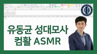 컴활 유동균 성대모사 6탄 | ASMR | 마우스 팅글