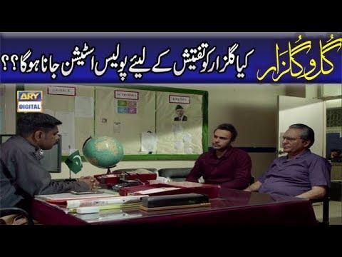 Gulzar Ko Police Station Jana Parega Kiya? | Gul O Gulzar #KinzaHashmi.