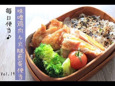 Lunch-box preparing 我的每日便当:味噌鸡肉与火腿煎蛋便当 Vol.19 Miso Chicken & Folded Ham and egg