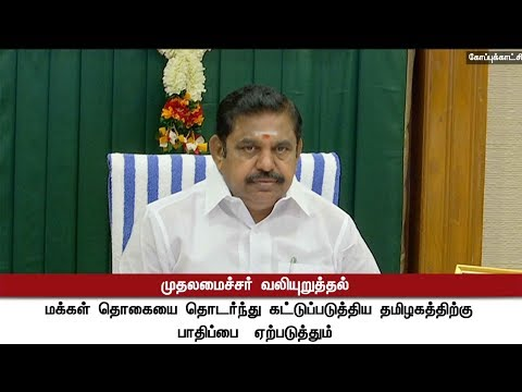 TN CM emphasis for proper distribution of funds to State through 15th Finance Commission
