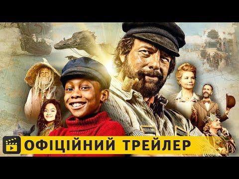 трейлер Джим Ґудзик і машиніст Лукас (2018) українською