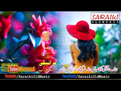 Okha Visara Hum Muhammad Basit Naeemi New song 2017 Official (Saraiki Old Music)