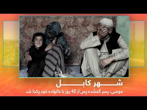 Musa, the lost kid, joins his family after 42 days موسی، پسر گمشده پس از 42 روز با خانواده خودیکجاشد