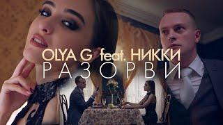 OLYA G, НИККИ - Разорви