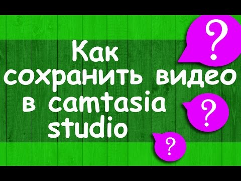 Как сохранить видео в camtasia studio, чтобы не потерять качество видео.