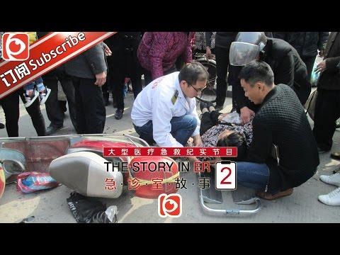 《急诊室的故事》第二季第11期20160125: 夺命电瓶车 孤寡老人醉酒驾驶遭车祸 The Story In ER II EP.11【东方卫视官方超清】
