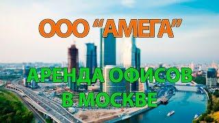 АРЕНДА ОФИСА 145.9 КВ. М., БИЗНЕС ЦЕНТР