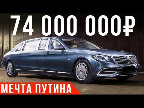 Самый дорогой Мерседес: Майбах S650 Pullman - лимузин за 74 млн #ДорогоБогато №67