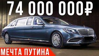 Самый дорогой Мерседес: Майбах S650 Pullman - лимузин за 74 млн #ДорогоБогато №64