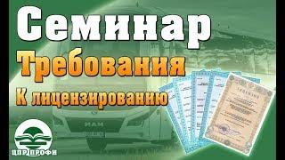 Комментарии УГАДН по вопросам Лицензирования пассажирских перевозок - Семинары