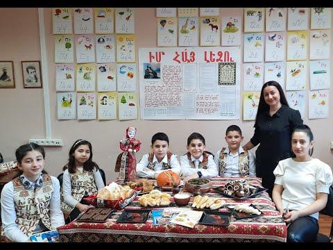 Հայկական Ճաշեր/открытий урок -  армянская школа