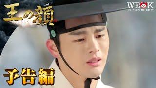 王の顔 第8話