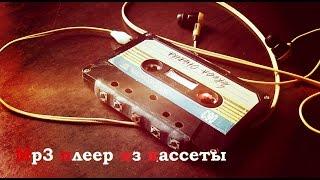 Как сделать mp3 плеер из аудиокассеты  (M.H. # 107)(В этом видео я расскажу вас как своими руками сделать классный ретро плеер и аудиокассеты. Заработок на..., 2015-10-14T11:15:42.000Z)