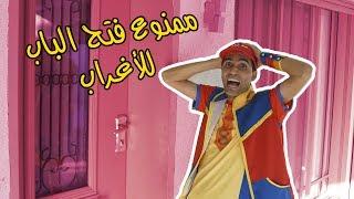 عمو صابر - ممنوع فتح الباب للأغراب Amo Saber - dont open to strangers