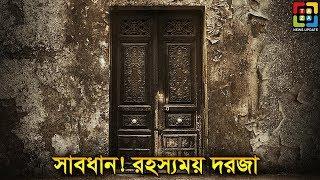 বিশ্বের সবচেয়ে রহস্যময় 5 টি দরজা যা আজও খোলা হয়নি | Mysterious Doors That Can Never Be Opened