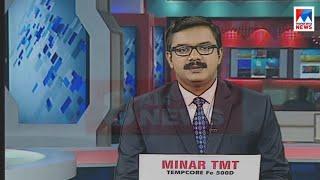 പ്രഭാത വാർത്ത   8 A M News   News Anchor - Priji Joseph   November 16, 2017