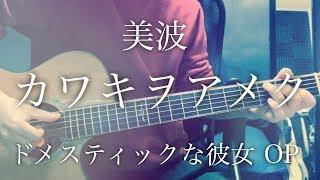 【コード歌詞付】カワキヲアメク / 美波 アニメ「ドメスティックな彼女」OP
