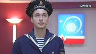 Первый за 5 лет моряк из Королёва вернулся со службы на Балтийском флоте(Боевое дежурство в Средиземном море и настоящий шторм. Год назад Марк Кафорин взял академический отпуск..., 2015-11-24T21:16:34.000Z)