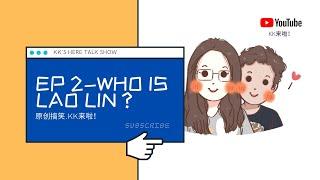 KK 来啦 ! - EP 2 谁是老林?!