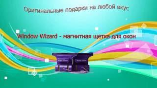 #Магнитная щетка для окон Window Wizard