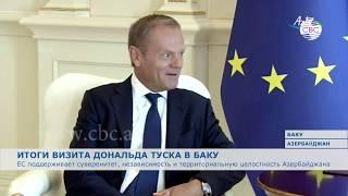ЕС поддерживает суверенитет, независимость и территориальную целостность Азербайджана