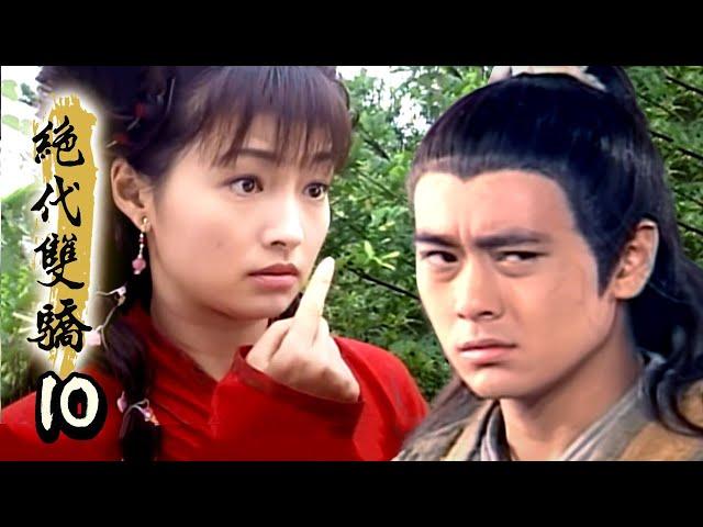 絕代雙驕 第 10 集 - 臺視影音