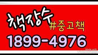 김천중고책,김천아동도서매입,1899-4976김천아동서적…