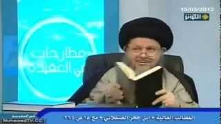 رسول الله لعن مروان بن الحكم و ما ولد | السيد كمال الحيدري