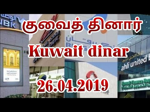 Kuwait dinar rate today 26.04.2019***