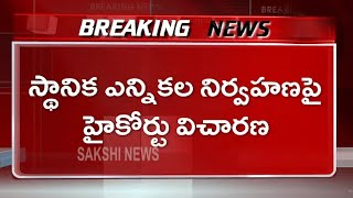 Breaking News: AP High Court Judgement On Local Body Elections | High Court Directions To EC