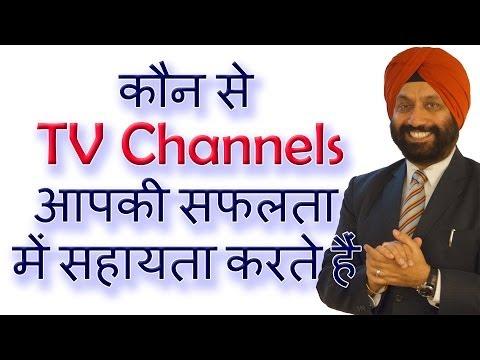 कौन से TV Channels आपकी सफलता में सहायता करते हैं ? Motivational Video for success in Hindi