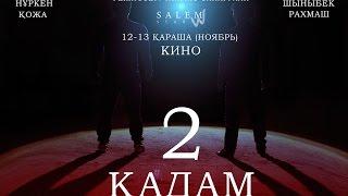 """Кино """"2 Кадам"""" Официальный фильм! HD качество"""