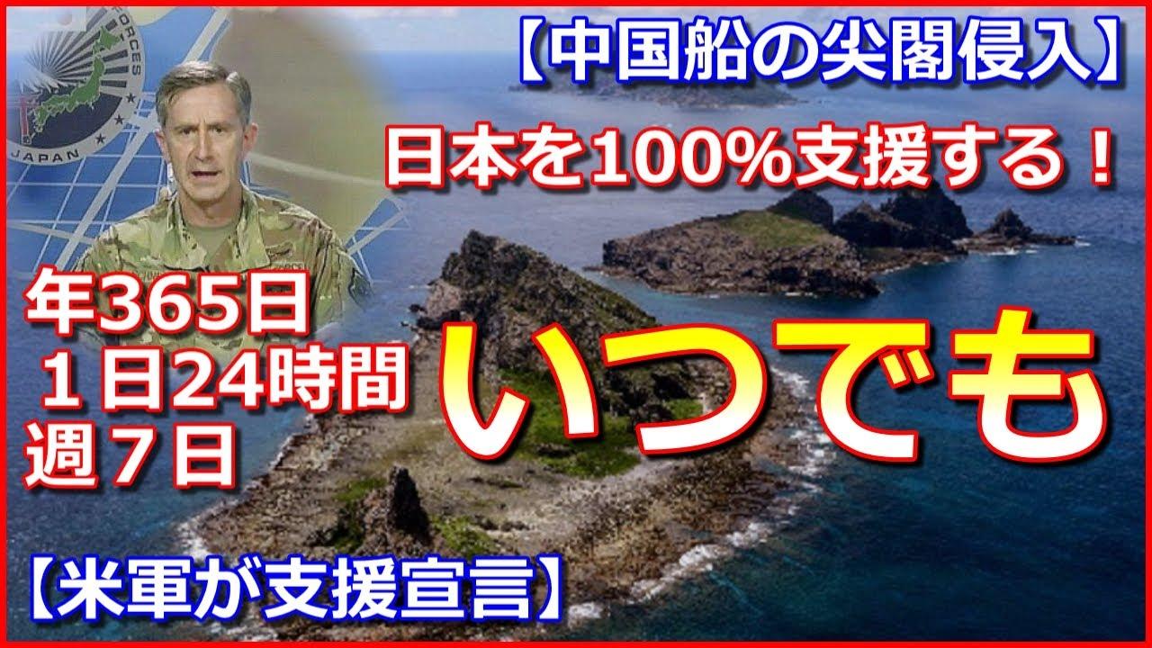 軍 尖閣 諸島 米