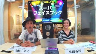 スーパーフェイスブック 第一回放送開始です! MCには山田ゴメスさんと...