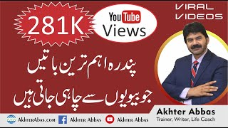 15 things can save your marriage ,what a man demands from his wife by Akhter Abbas 2019 Urdu /Hindi