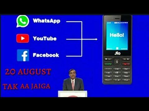 Jio phone me WhatsApp |किस कारण से नही आया WhatsApp jio phone मे|jio phone  WhatsApp kaise chalye