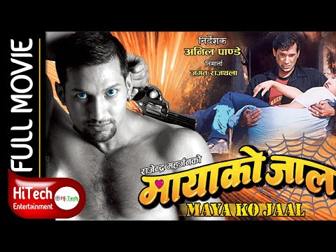 Maya Ko Jaal   Nepali Full Movie   Nikhil Upreti   Ramesh Upreti