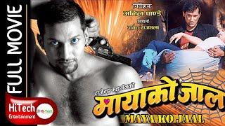 Maya Ko Jaal | Nepali Full Movie | Nikhil Upreti | Ramesh Upreti