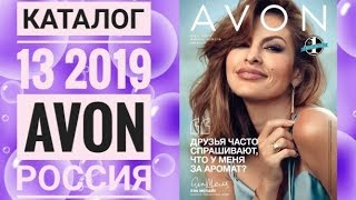 ЭЙВОН КАТАЛОГ 13 2019 РОССИЯ|ЖИВОЙ КАТАЛОГ СМОТРЕТЬ НОВИНКИ|CATALOG 13 2019 AVON СКИДКИ КОСМЕТИКА