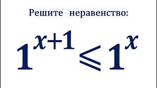 Решите неравенство 1^(x+1)≤1^x ★ Как решать такие неравенства?